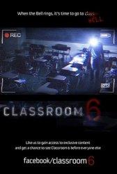 Класс 6 / Classroom 6 (2015)
