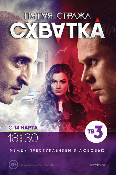 Пятая стража схватка 3 сезон 55 серия 21.06.2016