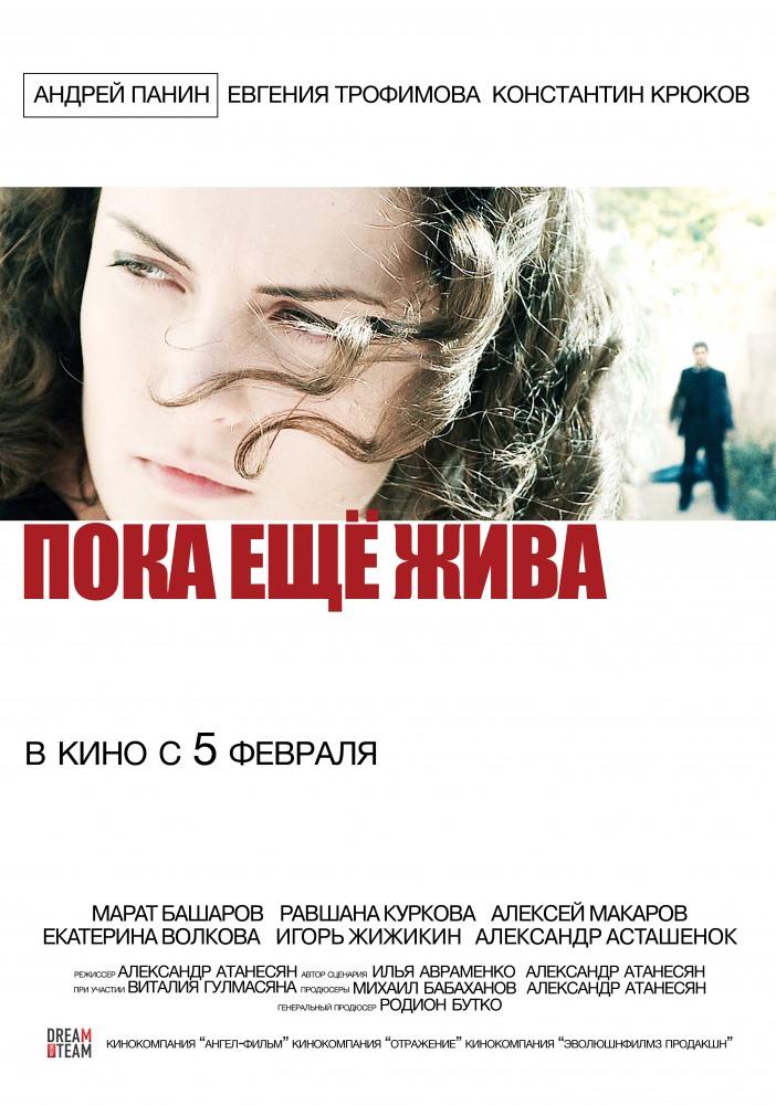 Пока еще жива (2013)
