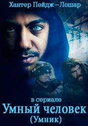 Умный человек 6 серия / Cleverman (07.07.2016)
