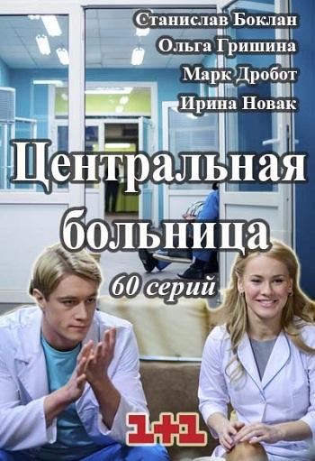 Центральная больница 9 серия 10 серия (08.07.2016)