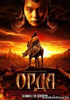 Орда (2012)