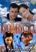 Кровинушка смотреть онлайн (164 серия) 2012 / Россия-1 все серии