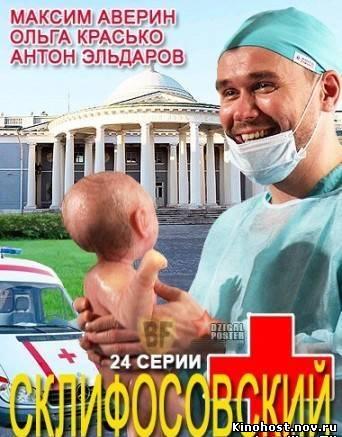 Склифосовский (Склиф) смотреть онлайн (22 серия) 25.09.2012