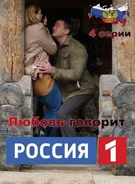 Любовь говорит 1 серия 2 серия 3 серия 4 серия (10.07.2016)