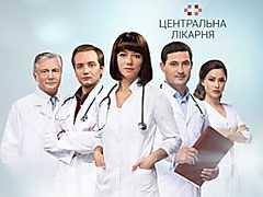 Центральная больница 11 серия 12 серия (12.07.2016)