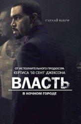 Власть в ночном городе. 3 сезон. 1 серия / Power (18.07.2016)