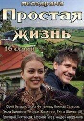 Простая жизнь 1 серия 2 серия 3 серия 4 серия (18.07.2016)
