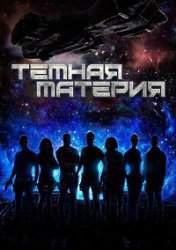 Тёмная материя 2 сезон 4 серия / Dark Matter (22.07.2016)