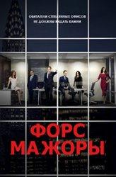 Форс-мажоры 6 сезон 2 серия / Suits (21.07.2016)