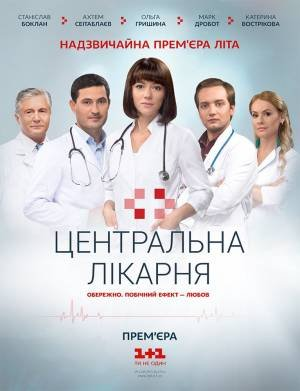 Центральная больница 23 серия 24 серия (21.07.2016)