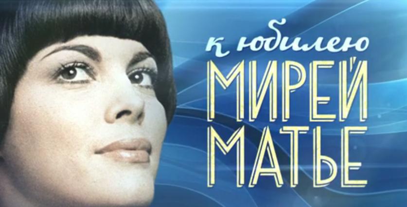 Мирей Матье. В ожидании любви 23.07.2016
