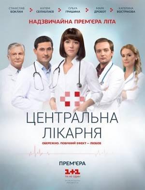 Центральная больница 25 серия 26 серия (25.07.2016)