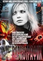 Наркотрафик 1 серия (25.07.2016)