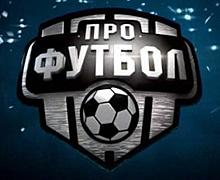 Про футбол 24.07.2016