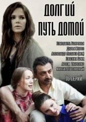 Долгий путь домой 13 серия 14 серия (27.07.2016)