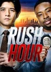 Час пик 10 серия / Rush Hour (29.07.2016)