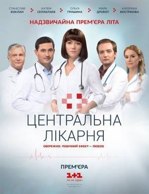 Центральная больница 31 серия 32 серия (28.07.2016)
