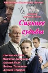 Сильнее судьбы 13 серия 14 серия 15 серия 16 серия (эфир от 28.07.2016)