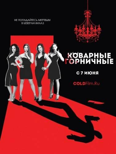 Коварные горничные 4 сезон 9 серия / Devious Maids (01.08.2016)