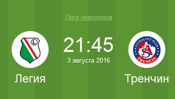 Легия - Тренчин (эфир от 03.08.2016) Лига чемпионов