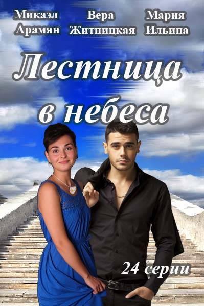 Лестница в небеса 13 серия 14 серия 15 серия (эфир от 08.08.2016)