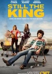Все еще король 11 серия / Still the King (08.08.2016)