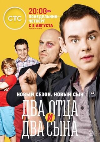 Два отца и два сына 3 сезон 9 серия эфир 18.08.2016