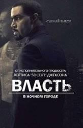Власть в ночном городе. 3 сезон. 4 серия / Power (10.08.2016)