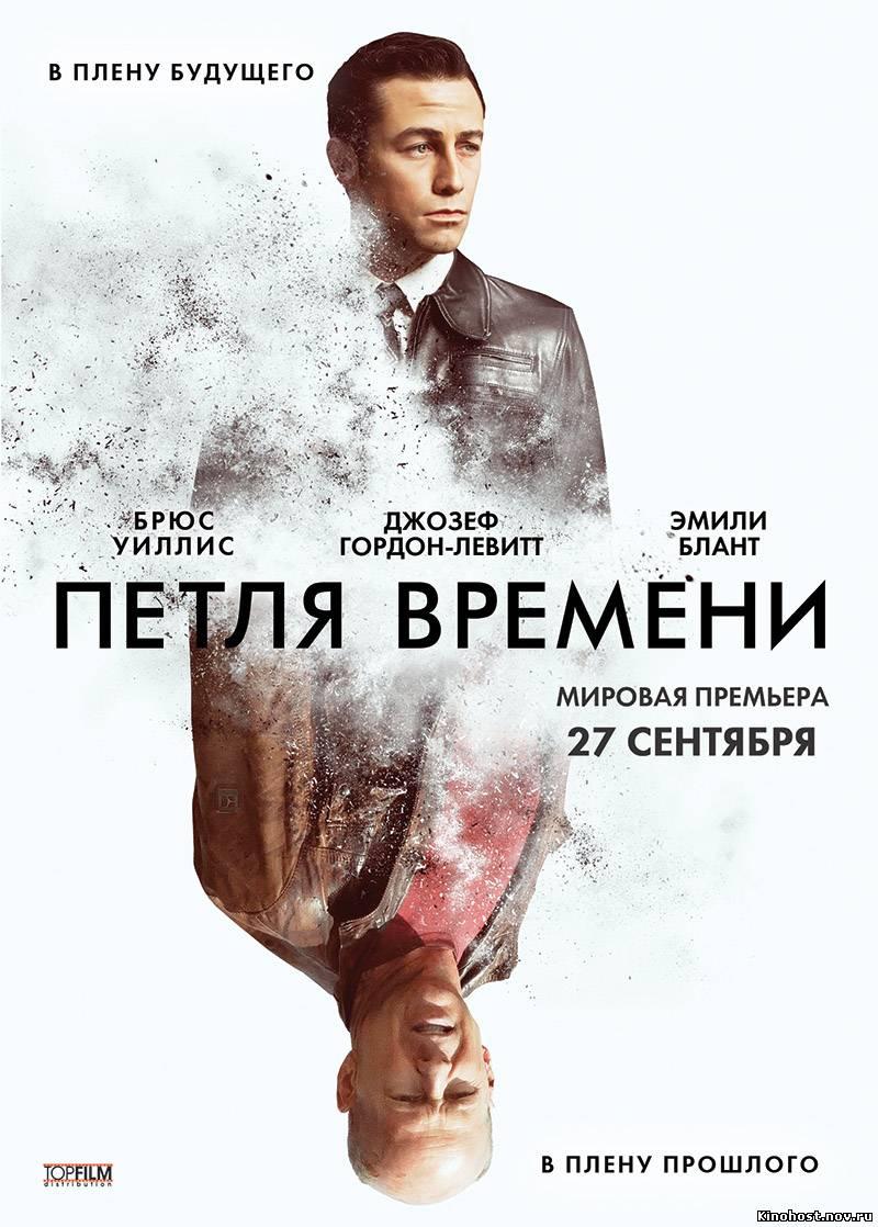 Петля времени (2012) фильм