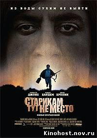 Старикам тут не место / No Country for Old Men - Оскар 2008