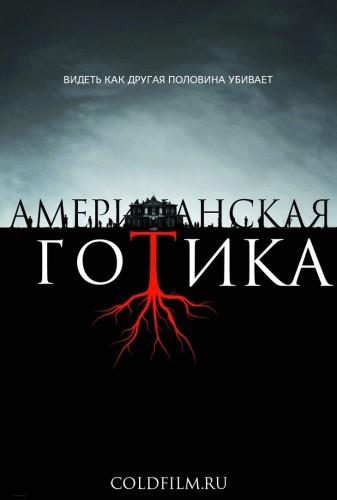 """Американская готика 1 сезон 9 серия """"Ярмо"""" (2016)"""