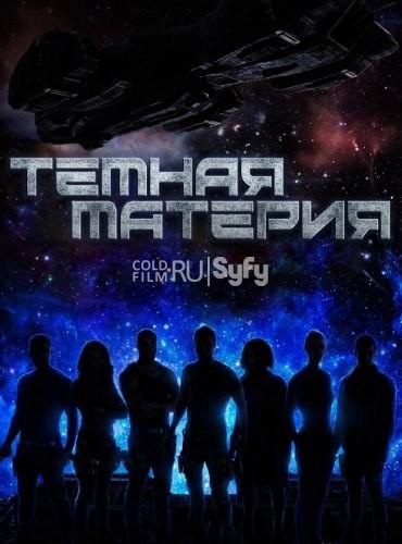 Тёмная материя 2 сезон 8 серия / Dark Matter (20.08.2016)
