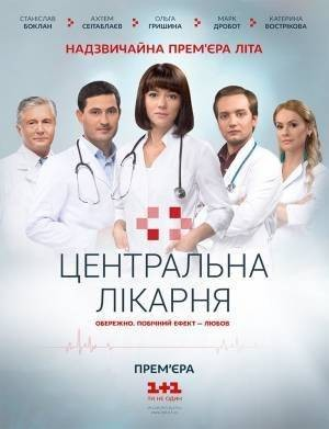 Центральная больница 55,56 серия (18.08.2016)