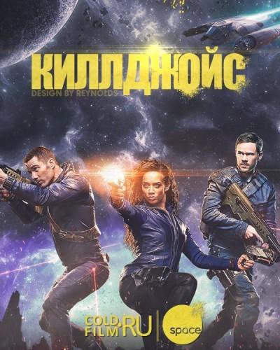 Килджой 2 сезон 8 серия / Killjoys (20.08.2016)