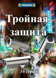 Тройная защита 1 серия 2 серия 3 серия 4 серия (22.08.2016)