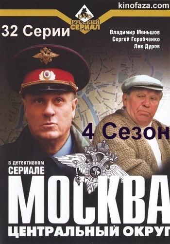 Москва. Центральный округ (4 сезон) 4,5,6 серия (23.08.2016)