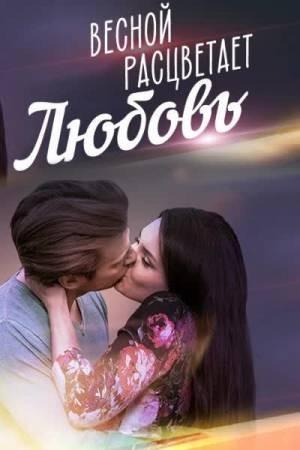 Весной расцветает любовь 13 серия 14 серия 15 серия 16 серия (25.08.2016)