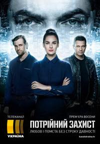 Тройная защита 7 серия 8 серия (25.08.2016)