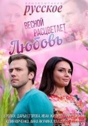 Весной расцветает любовь 1 серия 2 серия 3 серия 4 серия (22.08.2016)