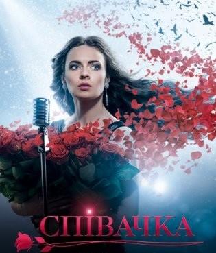 Певица 1 серия (22.08.2016)