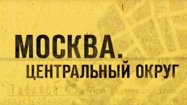 Москва. Центральный округ 13 серия 14 серия 15 серия (26.08.2016)