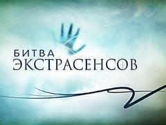 Битва экстрасенсов 17 сезон 01 выпуск 03.09.2016