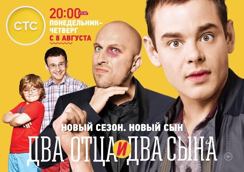 Два отца и два сына 3 сезон 14 серия эфир 29.08.2016
