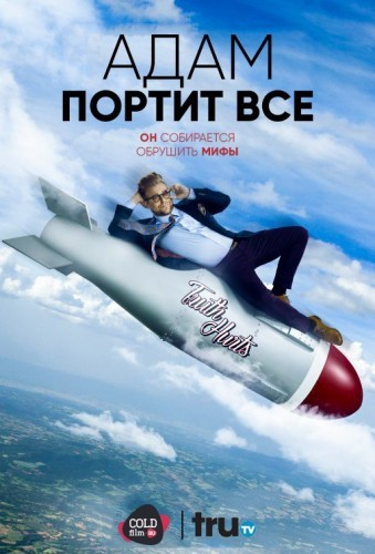 Адам портит все 2 сезон 2 серия / Adam Ruins Everything (01.09.2016)