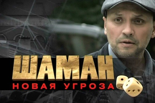 Шаман. Новая угроза (3 сезон) 7,8 серия (01.09.2016)
