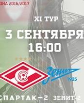 Спартак-2 — Зенит-2 (03.09.2016) Товарищеский матч