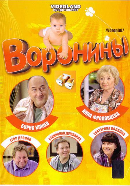 Воронины (18 сезон) 7 серия (06.09.2016)