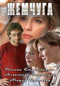 Жемчуга 1 серия эфир 05.09.2016