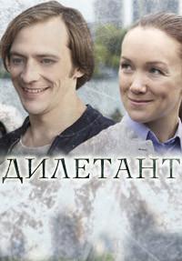 Дилетант (04.09.2016) 1,2,3,4 серия